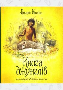 Книжки нашого дитинства Кіплінг. Книга джунглів