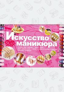 Ермакович Искусство маникюра