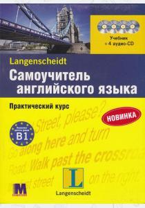 Самоучитель английского языка. Комплект: книга с 4-мя аудио-CD в коробке