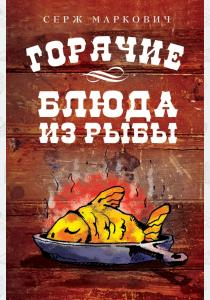 Серж Маркович Горячие блюда из рыбы