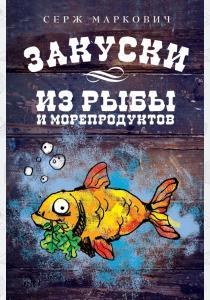 Серж Маркович Закуски из рыбы и морепродуктов