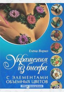 Вирко Украшения из бисера с элементами объемных цветов