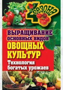 ЧетыреСезона. Выращивание основных видов овощных культур. Технология богатых урожаев