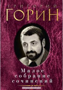 Григорий Горин: Малое собрание сочинений