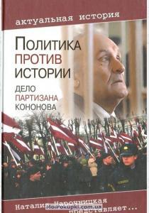 Романов Политика против истории. Дело партизана Кононова