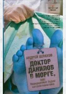 Шляхов Доктор Данилов в морге или Невероятные будни паталогоанатома