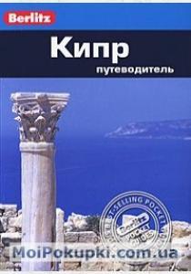 Кипр: Путеводитель Berlitz
