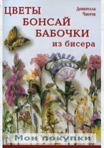 Чиотти Цветы, бонсай, бабочки из бисера