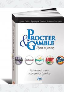 Proсter  Gamble. Путь к успеху. 165-летний опыт
