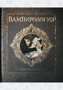 Вампирология