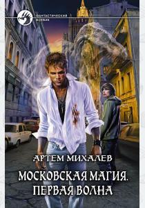 Московская магия. Первая волна