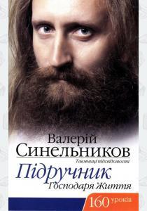 Валерій Синельников Підручник Господаря життя, 160 уроків