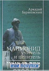 Маймонид: учитель и целитель