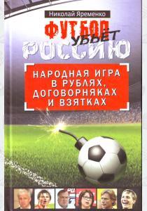Яременко Футбол убьет Россию
