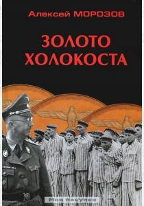 Морозов Золото Холокоста