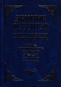 Шалимінов Збірник рецептур націоних страв та кулінарних виробів
