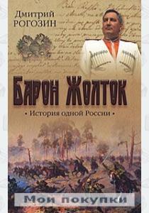 Барон Жолток. История одной России