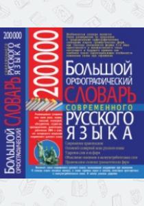 Меженко Большой орфографический словарь современного русского языка. 200 000.