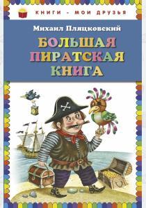 Пляцковский Михаил Спартакович Большая пиратская книга