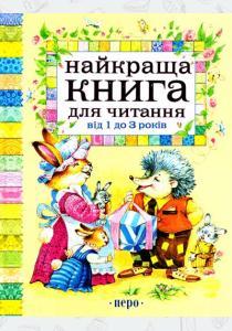 Найкраща книга для читання від 1 до 3 років