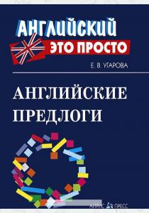 Угарова Елена Владимировна Английские предлоги