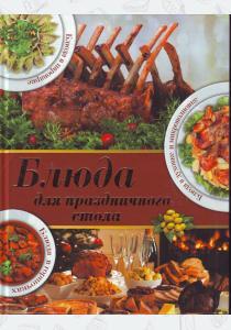 Зайцева Блюда для праздничного стола