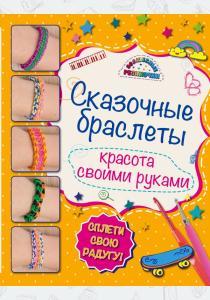 Сказочные браслеты: красота своими руками