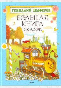 Цыферов Большая книга сказок. Цыферов