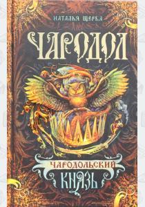 Щерба Чародол 2. Чародольский князь