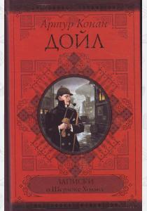 Дойл Записки о Шерлоке Холмсе