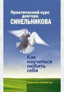 Синельников Практический курс доктора Синельникова
