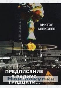 Алексеев Предписание в радиус тридцати…