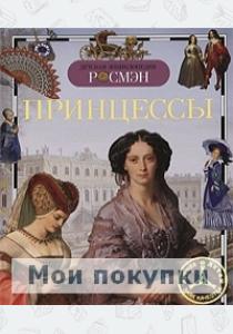 Малофеева Принцессы
