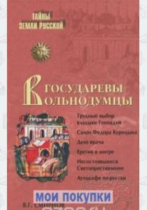Виктор Григорьевич Смирнов Государевы вольнодумцы