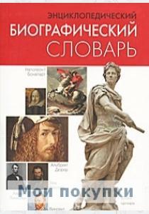 Коллектив авторов Энциклопедический биографический словарь