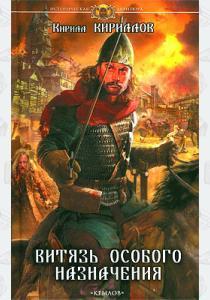 Кирилл Кириллов Витязь особого назначения