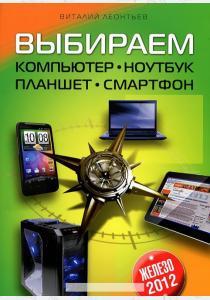 Леонтьев Выбираем компьютер, ноутбук, планшет, смартфон