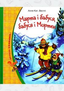 Марта і бабуся, бабуся і Мартен Украинска