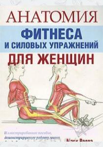 Анатомия фитнеса и силовых упражнений для женщин
