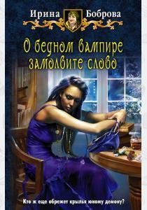 Ирина Боброва О бледном вампире замолвите слово