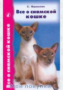 Все о сиамской кошке