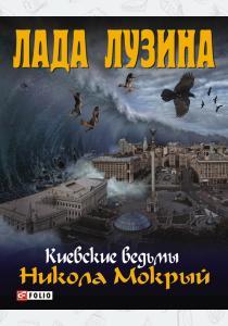Лузина Киевские ведьмы Никола Мокрый