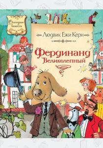 Людвик Ежи Керн Фердинанд Великолепный