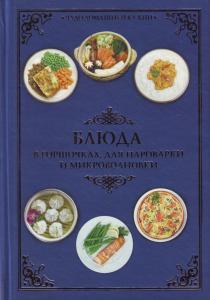 Анастасия Красичкова Блюда в горшочках, для пароварки и микроволновки