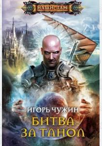 Игорь Анатольевич Чужин Битва за Танол