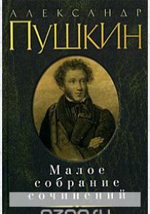 Пушкин Малое собрание сочинений