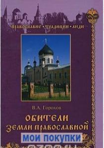 Обители Земли Православной