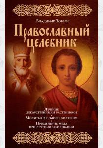 Зоберн Православный целебник