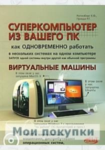 Суперкомпьютер из вашего ПК. Как одновременно работать в нескольких системах на одном компьютере. За