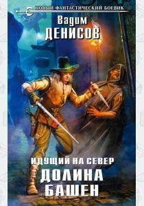 Вадим Идущий на Север. Долина Башен